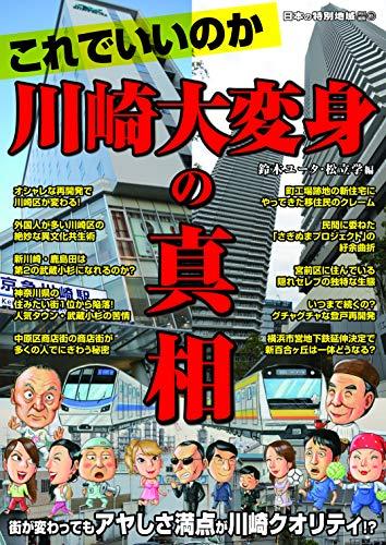 """ネタリスト(2019/06/22 09:00)「工場のまち」川崎はなぜ""""借りて住みたい街""""2位になれたのか?"""