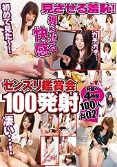 センズリ鑑賞会100発射100人#02 [DVD]