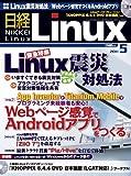 日経 Linux (リナックス) 2011年 05月号 [雑誌]