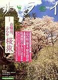 サライ 2009年 3/19号 [雑誌]