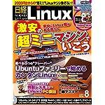 日経 Linux (リナックス) 2014年 08月