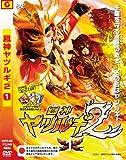 鳳神ヤツルギ2 【第1話〜第4話】 [DVD]