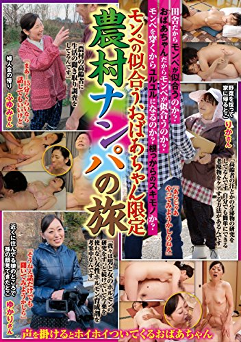 モンペの似合うおばあちゃん限定 農村ナンパの旅 ルビー [DVD]