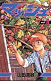 マッシュ(8) (少年サンデーコミックス)