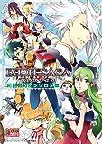 イクシオンサーガDT コミックアンソロジー (DNAメディアコミックス)