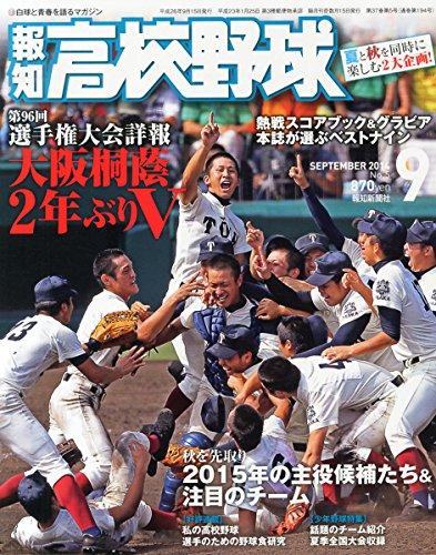 報知高校野球 2014年 09月号 [雑誌]