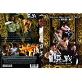 Once Upon a Time in Shanghai Region Free Imported 2014 Movie