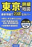 ポケット版 東京超詳細地図〈2016年版〉