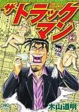 ザ・トラックマン 2 (ニチブンコミックス)