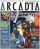 アルカディア 2010年 01月号 [雑誌]