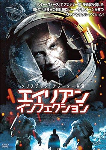 エイリアン・インフェクション [DVD]