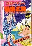 成田アキラの極楽三昧 / 成田 アキラ のシリーズ情報を見る