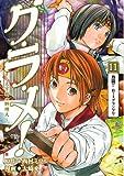 グ・ラ・メ! 11―大宰相の料理人 (バンチコミックス)