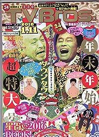 TV Bros (テレビブロス)2015年12月19日号