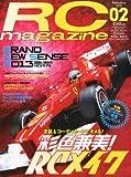 RC magazine (ラジコンマガジン) 2013年 02月号 [雑誌]