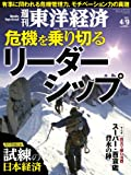 週刊 東洋経済 2011年 4/9号 [雑誌]