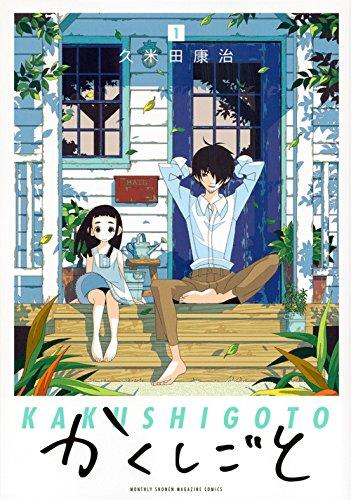 かくしごと(1) (KCデラックス 月刊少年マガジン)