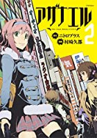 アザナエル 2―The CaseーBook of ENA (IDコミックス REXコミックス)