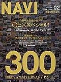 NAVI (ナビ) 2009年 02月号 [雑誌]