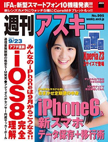 週刊アスキー 2014年 9/23号 [雑誌]