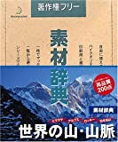 素材辞典 Vol.85 世界の山・山脈編