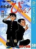 わたるがぴゅん! 58 (ジャンプコミックスDIGITAL)