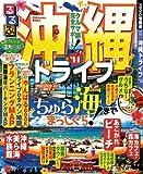 るるぶ沖縄ドライブ'14 (国内シリーズ)
