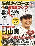 阪神タイガース オリジナルDVDブック 猛虎烈伝 2009年 9/10号 [雑誌]
