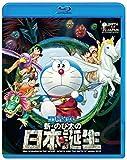 映画ドラえもん 新・のび太の日本誕生 [Blu-ray] ランキングお取り寄せ
