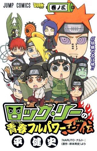 ロック・リーの青春フルパワー忍伝 3 (ジャンプコミックス)