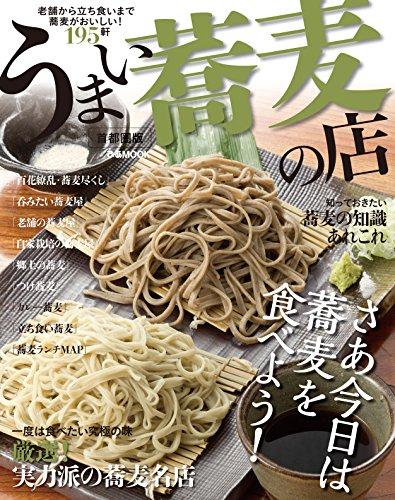 うまい蕎麦の店 首都圏版 (ぴあMOOK)