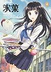 氷菓 6 (角川コミックス・エース 387-7)