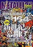 METALLION(メタリオン) vol.53