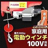 電動ウインチ 家庭用 100V対応 電動ホイスト 最大200kg 吊り上げ 吊り下げ 工具
