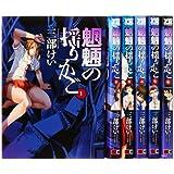 魍魎の揺りかご コミック 全6巻完結セット (ヤングガンガンコミックス)