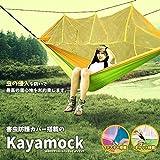 STARDUST モスキート 極上 ハンモック カヤモック 蚊帳 ファスナー搭載 害虫 防護 リラックス スマホ キャンプ用品 アウトドア レジャー (ピンク) SD-MOSHAN-PK