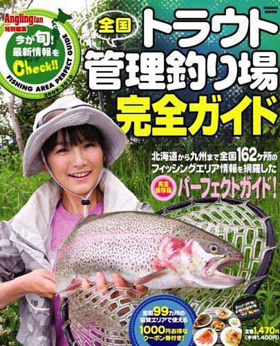 全国トラウト管理釣り場完全ガイド―FISHING AREA PERFECT GUIDE2009-2010 (COSMIC MOOK)