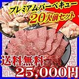 【商番814】肉質にこだわった プレミアム贅沢バーベキューセット 20人前(7kg) ランキングお取り寄せ