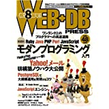 WEB+DB PRESS Vol.48��� �a�G�ɂ��