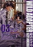 WILD ADAPTER 3巻 限定版