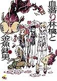 血潜り林檎と金魚鉢男(3) (電撃ジャパンコミックス)
