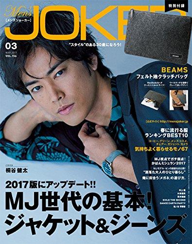 Men's JOKER 2017年3月号 大きい表紙画像