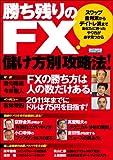 勝ち残りのFX 儲け方別攻略法 (エスカルゴムック 236) (エスカルゴムック (236))