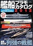 艦船プラモカタログ2012 (イカロス・ムック) 【艦船】