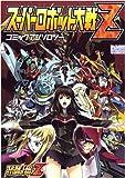 スーパーロボット大戦Zコミックアンソロジー (IDコミックス DNAメディアコミックス)