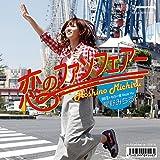 恋のファンフェアー(7inch)