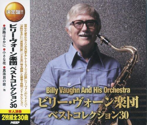 ビリー・ヴォーン 楽団 ベストコレクション 浪路はるかに 小さな花 真珠貝の歌 CD2枚組 2CD-404
