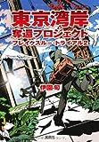 東京湾岸奪還プロジェクト ブレイクスルー・トライアル2