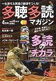 多聴多読たちょうたどくマガジン2015年4月号CD付