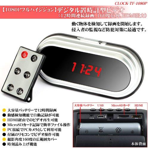 Broadwatch【1080Pフルハイビジョン】デジタルアラーム時計型ビデオ(12時間連続録画、160度広角,HDMI出力)